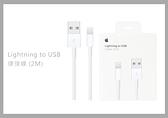 Apple 原廠 Lightning 對 USB 連接線_2M (MD819FE/A)