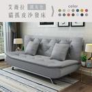 【IKHOUSE】艾薇拉 | 貓抓皮沙發...