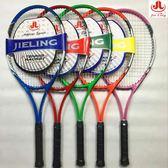 網球拍 杰靈初學者網球拍套裝單人超輕男女通用網拍WP 潮先生igo