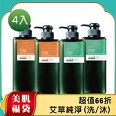 tsaio上山採藥 艾草洗沐雙星600ml (4入組)