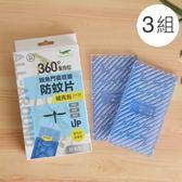 【鱷魚必安住】門窗庭園防蚊片補充包(二片裝) / 3組
