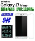 Samsung J7Prime 尊爵版 J7Pro J7Plus 鋼化玻璃貼 9H 保護貼 非滿版 2.5D導角【采昇通訊】