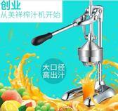 手動榨汁機商用不銹鋼橙子壓榨機家用壓汁