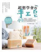 超想學會的手工皂:40款生活食材+香草應用+配方變化,全家人都適用的暖感手工皂..