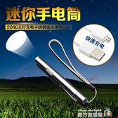 迷你USB可充電小手電筒強光超亮微型家用袖珍led遠射 igo魔方數碼館