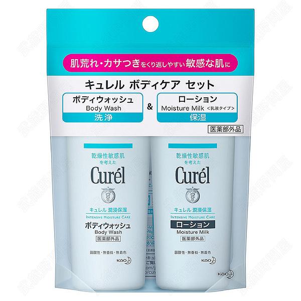 【日本花王】Curel 保濕沐浴乳&乳液旅行組