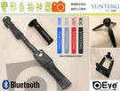 【手機自拍神器+贈腳座】YunTeng YT-1288 鋁合金三節式 最長至125cm 藍芽自拍神器自拍桿自拍棒單腳架
