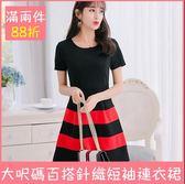 短袖洋裝 春夏新品正韓女裝修身大尺碼時尚百搭針織短袖連身裙 S-2XL 2色 黑色洋裝