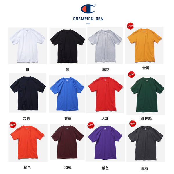 Champion 冠軍 美規 袖口刺繡 高磅數 素T 短袖 T恤 【CHT425】原廠正版