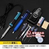 焊?? 電烙鐵套裝家用恒溫電焊筆內熱式外熱式電洛鐵焊錫槍焊接工具