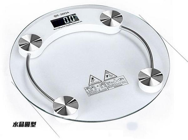 【葉子小舖】智能電子秤/輕薄省電/便利/電子磅秤/體重機/體重計/減重/減肥/瘦身/量體重