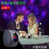 投影燈 2021夢幻星空投影燈七彩極光海洋led水紋燈滿天星激光臥室小夜燈 【米家WJ】