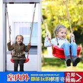 小孩玩具兒童秋千室內戶外蕩秋千大彎板秋千座椅小孩寶寶吊椅秋千 卡布奇諾