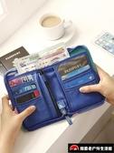 證件收納包大容量護照票據整理防水韓國旅游卡包袋【探索者】