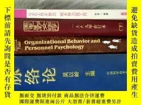 二手書博民逛書店英文原版:Organizational罕見behaviour and Personnel Psychology