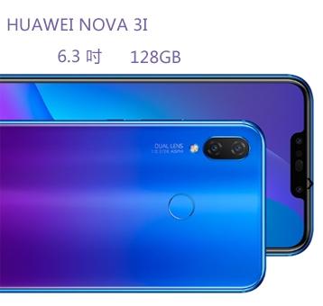 華為 HUAWEI nova 3i 128G 6.3 吋 4G + 4G 雙卡雙待 AI 智慧四攝鏡頭【3G3G手機網】