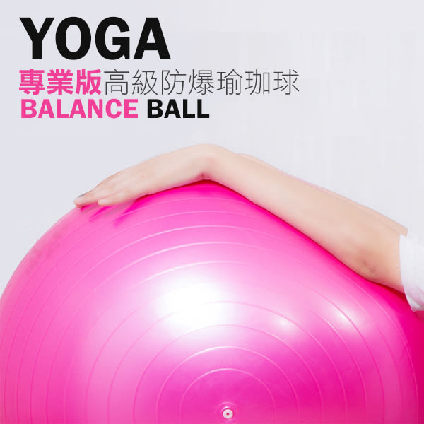 專業版 65CM 高級防爆瑜珈球 艾揚格 皮拉提茲 核心穩定訓練  瑜伽球 拉筋後彎 【小紅帽美妝】