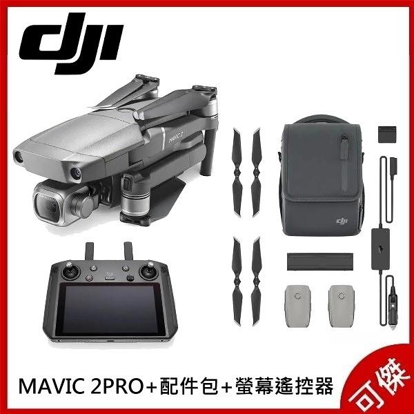 DJI MAVIC 2 PRO 螢幕遙控器套裝+全能配件包+送保險 空拍機 遙控器 航拍機 公司貨 限宅配