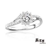 蘇菲亞SOPHIA - 艾蜜莉 1.00克拉FVVS1 3EX鑽石戒指