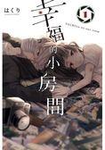 幸福的小房間  (01)