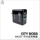 CITY BOSS DK22T 不分流充電器 QC3.0 雙USB 折疊式 快速充電 智能 充電頭 旅充頭