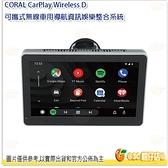 【送藍牙喇叭再送16G記憶卡】 CORAL CarPlay Wireless D 可攜式無線車用導航資訊娛樂整合系統