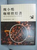 【書寶二手書T1/旅遊_WGG】醜小鴨咖啡烘焙書_醜小鴨咖啡師訓練中心