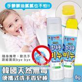 韓國 天然無毒便攜式洗手香皂棒 8g(單支)