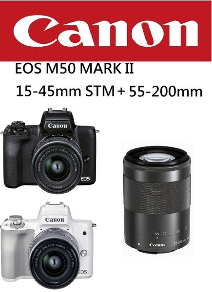 名揚數位 CANON EOS M50 MARK II KIT 15-45mm + 55-200mm 佳能公司貨 (分12/24期0利率) 登入贈好禮