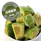 【天時莓果 】新鮮 冷凍 哈斯酪梨 300g/包