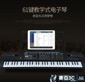 雙十二狂歡購多功能電子琴男女孩兒童初學者61鍵鋼琴家用寶寶3-6-12歲音樂玩具igo