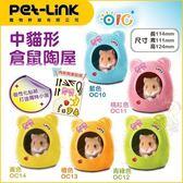 *KING WANG*Pet-Link寵物幹線《中貓形倉鼠陶屋》五種顏色可選 倉鼠適用