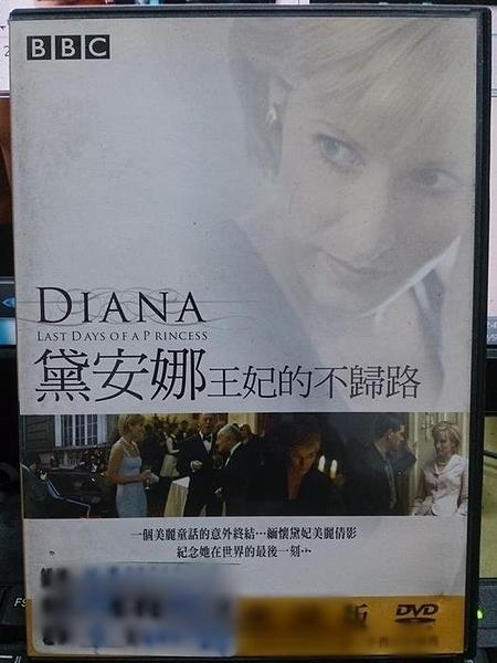 挖寶二手片-0B03-310-正版DVD-電影【黛安娜王妃的不歸路】-一個美麗童話的意外終結紀錄影片(直購