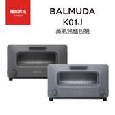 BALMUDA The Toaster K01J 百慕達 特別版 蒸氣烤麵包機 烤箱 深灰 淺灰 日本 保固一年