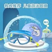 兒童游泳鏡裝備男童女童大框眼鏡防水防霧進水高清潛水鏡泳鏡套裝