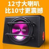汽車低音炮 車載低音炮12寸12V重低音汽車音響大功率音箱igo『櫻花小屋』