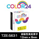 【COLOR 24】for Brother TZ-S631 / TZe-S631 高黏性系列黃底黑字相容標籤帶(寬度12mm)