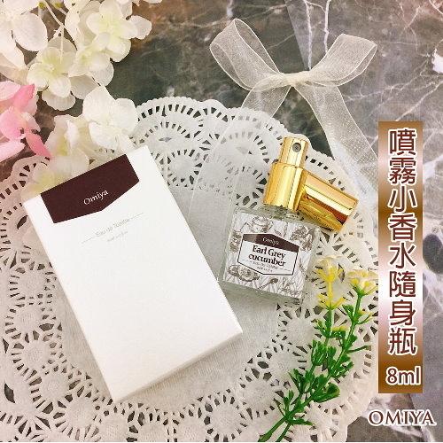 omiya 噴霧小香水隨身瓶8ml(多款香味)【♥歐米亞小舖♥工廠直營】超質感新包裝上市