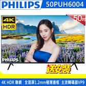 《送壁掛架及安裝》Philips飛利浦 50吋50PUH6004 4K聯網液晶顯示器(贈數位電視接收器)