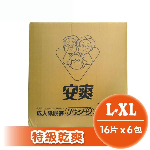 安爽 特乾成人紙尿褲 L-XL16Px6包/箱 《富堡工業》