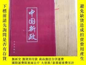 二手書博民逛書店罕見中國新政全五冊Y9245 孫錢章 長征出版社 出版1999