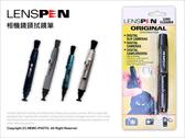 LensPen LP-1 LP1 拭鏡筆 單眼鏡頭清潔筆 公司貨 適 Canon Nikon Sigma Tamron【可刷卡】  薪創數位