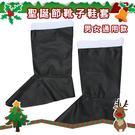 聖誕節 (靴子套) 鞋套 耶誕節 派對變裝 聖誕老人 耶誕服裝 COSPLAY 聖誕節服裝【塔克】