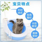 貓砂盆開放式貓咪廁所半封閉貓砂盆小號幼貓寵物廁所用品c  igo 娜娜小屋