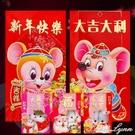 2020鼠新年卡通紅包利事封 個性創意大小紅包袋 春節壓歲包 范思蓮恩