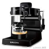 咖啡機家用全半自動蒸汽式小型滴漏式打奶泡220V nms 好再來小屋