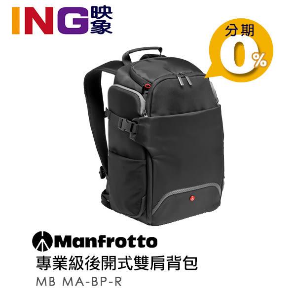 【24期0利率】Manfrotto Advanced Rear Backpack 專業級後開式相機包 正成公司貨 MB MA-BP-R