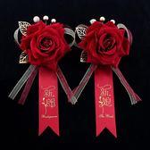 全館免運 結婚婚慶用品胸花創意襟花全套伴郎伴娘婚禮