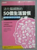 【書寶二手書T4/養生_JFO】活化腦細胞的50個生活習慣_有限會社高輪編輯室