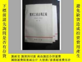 二手書博民逛書店罕見煤炭工業法規彙編1987:標準Y28433 煤炭工業部辦公廳